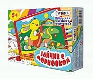 Игра с песком «Зайчик с морковкой», 301, купить
