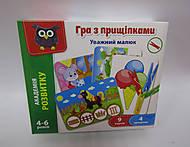 Игра с прищепками детская «Внимательный малыш», VT5303-04VT5303-12