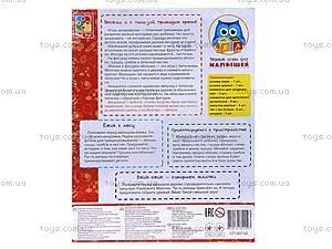 Игра-шнуровка развивающая «Ёжик», VT1307-03, цена