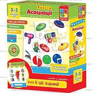 Игра в ассоциации «Что к чему», VT1601-01, toys.com.ua