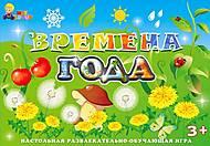 Настольная игра для детей «Времена года», МГ 141, фото