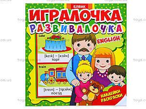 Игралочка-розвивалочка English, Ю567011Р, цена