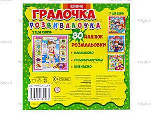 Игралочка-розвивалочка English, украинский, Ю567012У, отзывы