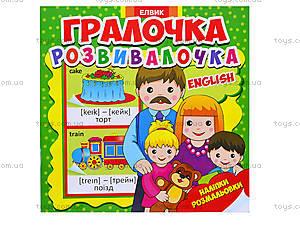 Игралочка-розвивалочка English, украинский, Ю567012У, цена