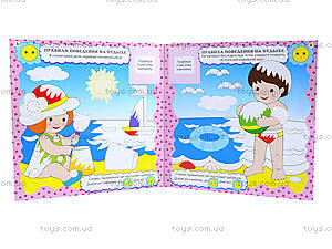 Игралочка-розвивалочка для детей «Хорошо или плохо», Ю567007Р, купить