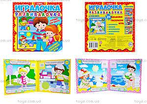 Игралочка-розвивалочка для детей «Хорошо или плохо», Ю567007Р