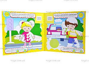 Игралочка-розвивалочка для детей «Хорошо или плохо», Ю567007Р, отзывы