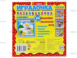 Игралочка-розвивалочка для детей «Хорошо или плохо», Ю567007Р, цена
