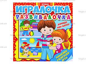 Игралочка-розвивалочка для детей «Хорошо или плохо», Ю567007Р, игрушки