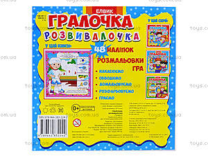 Игралочка-розвивалочка «Профессии», Ю567010У, цена