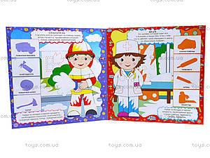 Книга «Игралочка-розвивалочка. Профессии», Ю567009Р, купить