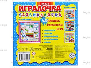 Книга «Игралочка-розвивалочка. Профессии», Ю567009Р, отзывы