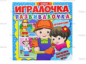 Книга «Игралочка-розвивалочка. Профессии», Ю567009Р, цена