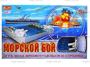 Игровая настольная игра «Морской бой», 1240, игрушки