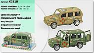 Игровая инерционная Машина «Национальная Гвардия», K2118, фото