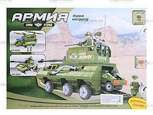 Игровой конструктор «Армейский танк», 319 деталей, 22604, купить