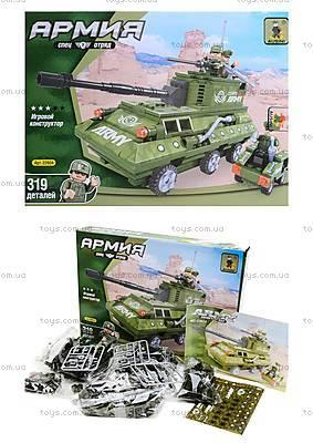 Игровой конструктор «Армейский танк», 319 деталей, 22604