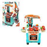 """Игровой кухонный набор """"Kids Chef"""" (008-950A), 008-950A, купить"""