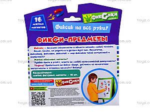 Игровой магнитный  Фикси-мир «Фикси-предметы», VT3102-02, фото
