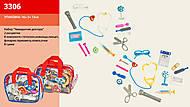 Игровой набор «Чемоданчик медика», 3306, фото