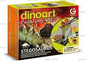 Игровой набор ДиноАрт «Разукрась Стегозавра», CL300K