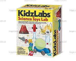 Игровой набор «Научно-игрушечная лаборатория», 00-05529