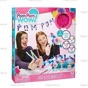 Игровой набор Pom Pom Wow! «Фантазия», 48535-PPW, цена