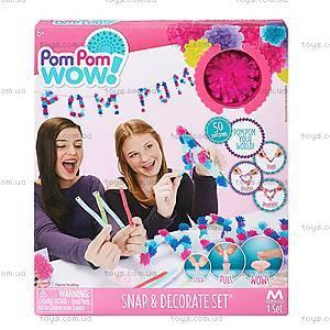 Игровой набор Pom Pom Wow! «Фантазия», 48535-PPW, игрушки