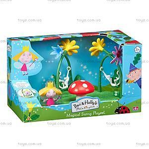 Игровой набор с качелями «Маленькое королевство Бена и Холли», 30975, купить