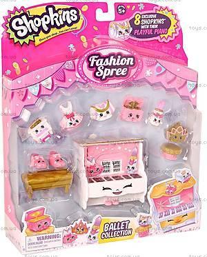 Игровой набор Shopkins S3 серии «Модняшки. Балет», 56106