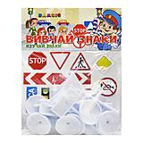 Игровой набор «Изучай дорожные знаки», 5608, купить