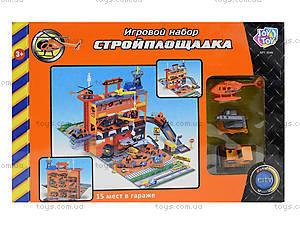 Игровой паркинг «Стройплощадка» с авто, 3046, игрушки