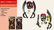 Игровой пиратский набор, с маской, 2 вида, 8897A-1278897A-133, игрушки