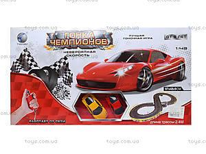 Игровой трек «Гонка чемпионов» с авто, MTR-02, детские игрушки