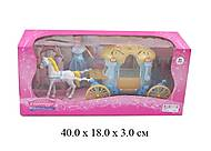 Игрушечная карета с маленькой куклой, SS004, купить