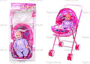 Игрушечная коляска с пупсом для детей, 205DS-A1
