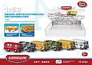 Игрушечная модель автобуса ПАЗ «Автопарк», 6563