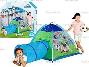 Игрушечная палатка с туннелем Micasa «Щенок», 414-16