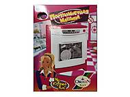 Игрушечная посудомоечная машина, в красивой упаковке, 815в.1, отзывы