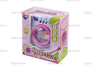 Игрушечная стиральная машина , 66024, toys.com.ua