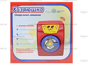 Игрушечная стиральная машина для детей, 2235, отзывы