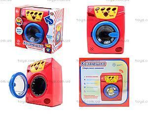 Игрушечная стиральная машина для детей, 2235