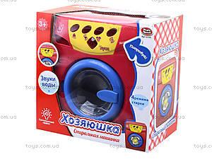 Игрушечная стиральная машина для детей, 2235, toys.com.ua