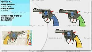 Игрушечный 8-ми зарядный пистолет, A1