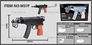 Игрушечный автомат с 6 мм пульками, M37F, купить