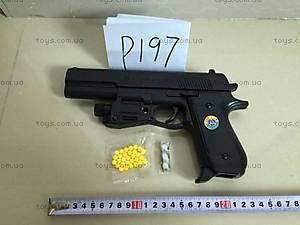 Игрушечный детский пистолет, P197