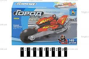 Игрушечный конструктор «Мотоцикл», 149 деталей, 25411