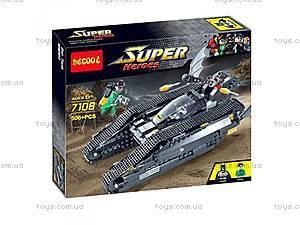 Игрушечный конструктор транспорт и супергерои,