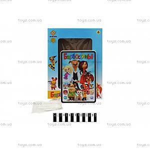 Игрушечный планшет  «Барбоскины», JD-A02