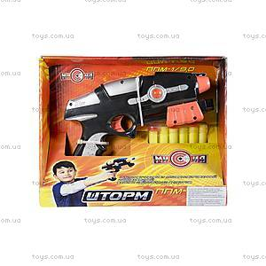 Игрушечный пистолет для детей «Шторм», WG168874